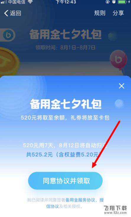 支付宝app备用金七夕礼包领取方法教程_52z.com