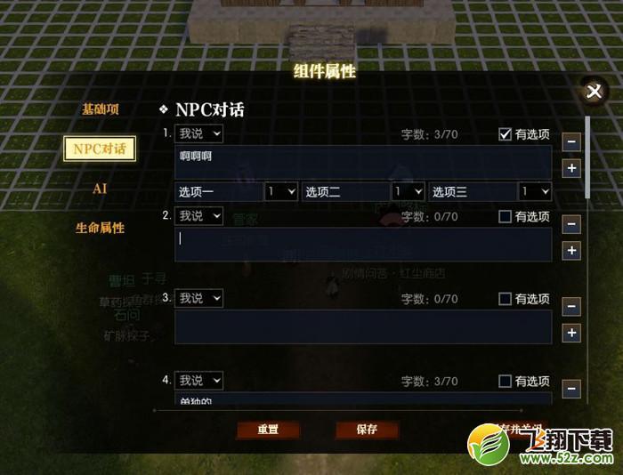 逆水寒npc对话编辑功能玩法攻略_52z.com