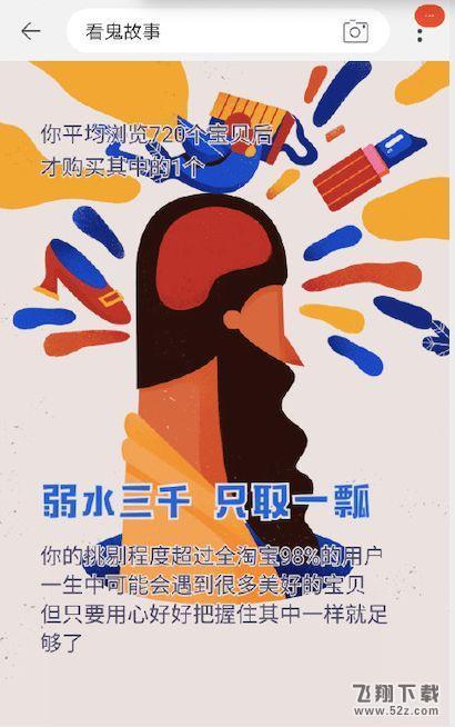 淘宝app搜看鬼故事玩法教程_52z.com