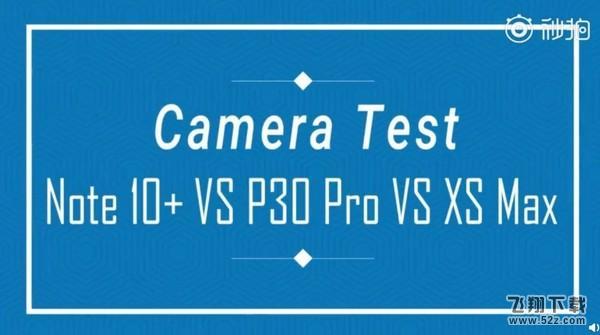 三星Note10+、华为P30 Pro和iPhone XS Max拍照对比