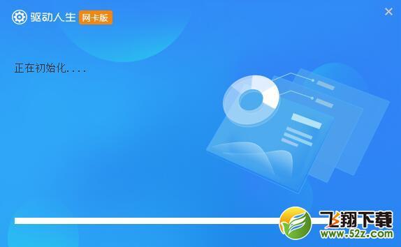 驱动人生网卡版V7.1.21.68 官方版_52z.com