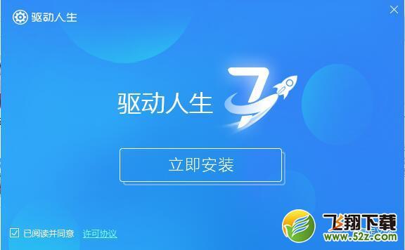 驱动人生V7.2.4.16 官方版_52z.com