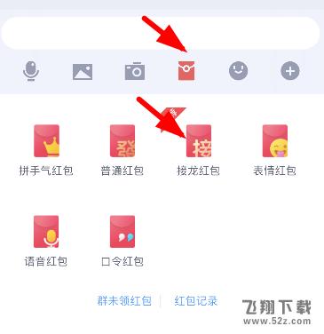 QQ成语接龙红包玩法教程_52z.com