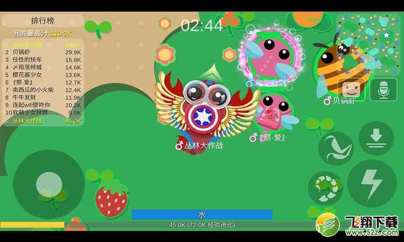 丛林大作战V2.6.1 最新版_52z.com