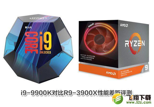 R9-3900X和i9-9900K性能对比实用评测