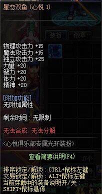 DNF心悦星恋双鱼光环属性介绍_52z.com