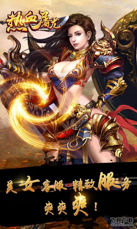 热血屠龙V1.0.0 满V版_52z.com