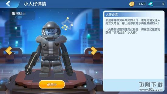 乐高无限银河战士人仔玩法攻略_52z.com