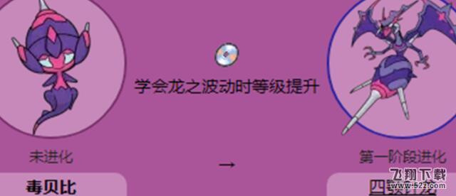 《精灵宝可梦:究极之日月》毒贝比进化攻略_52z.com