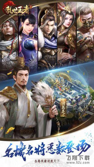 乱世王者V1.0 电脑版_52z.com