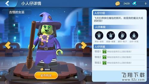 乐高无限古怪的女巫人仔玩法攻略_52z.com