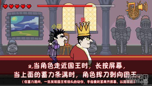 刺杀国王V1.2.0 新版_52z.com