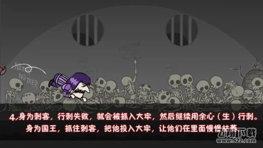 刺杀国王V1.2.0 官方版_52z.com