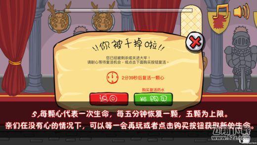 刺杀国王V1.2.0 无限复活版_52z.com