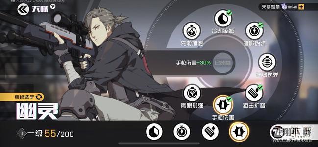 王牌战士幽灵天赋选择攻略_52z.com