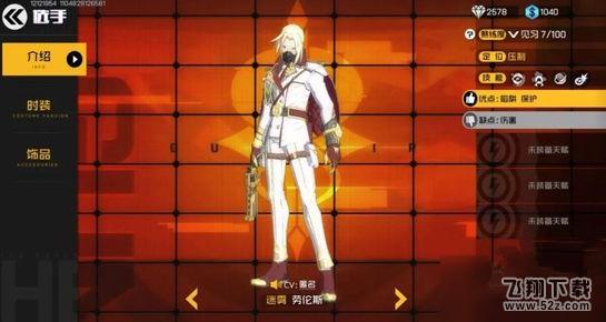 王牌战士迷雾天赋选择攻略_52z.com