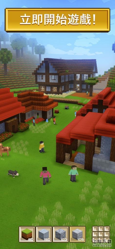 块工艺的造城模拟V3.0.6 苹果版_52z.com