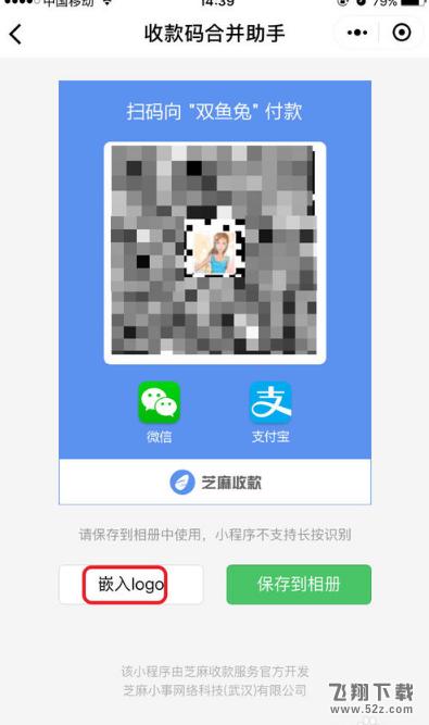 微信支付宝QQ三合一收款码制作方法教程_52z.com