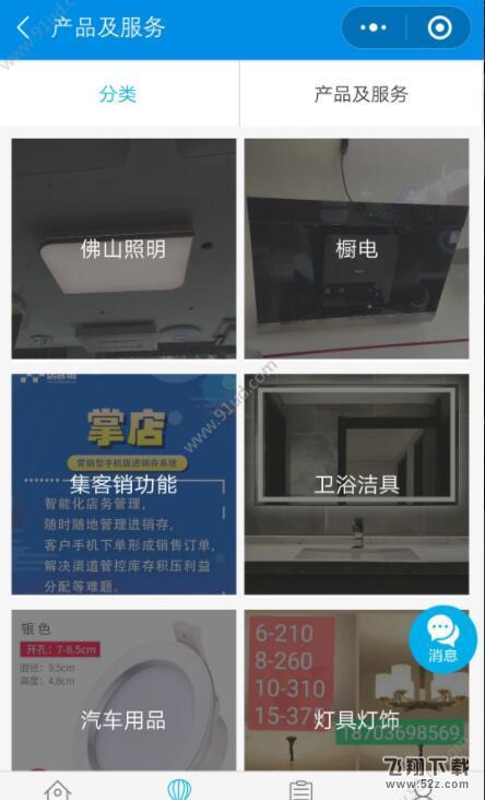 集客销商家_52z.com