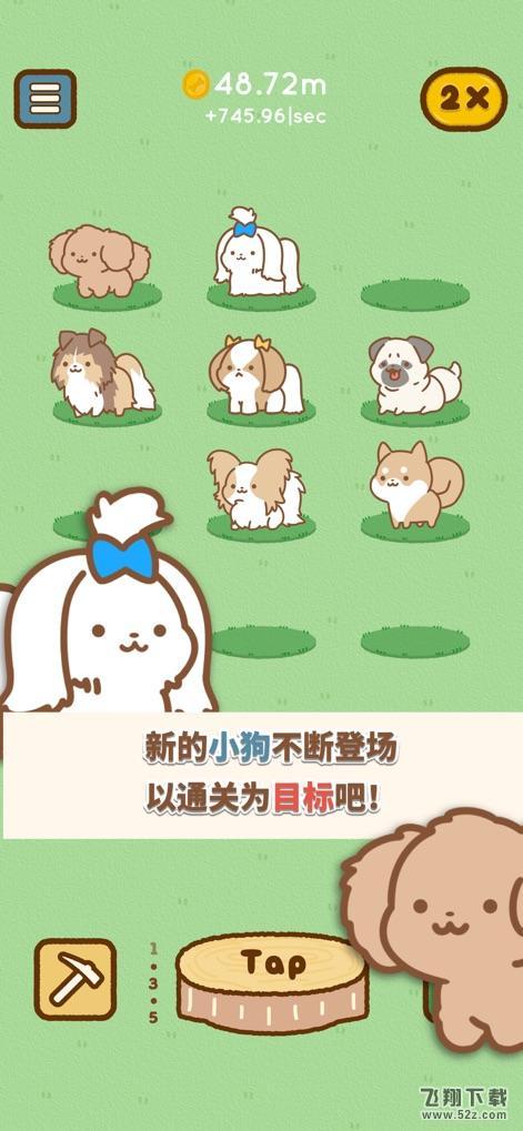 狗狗全明星V1.0 苹果版_52z.com