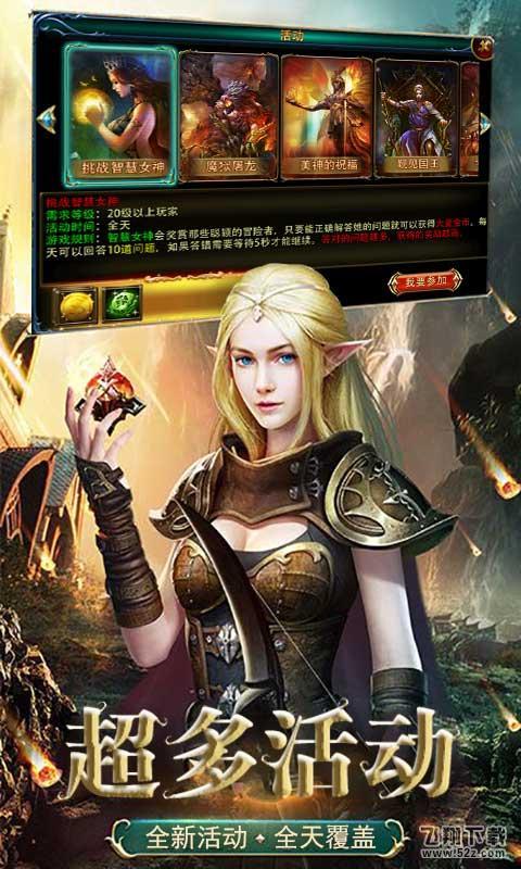 魔君V1.0.0 无限钻石版_52z.com