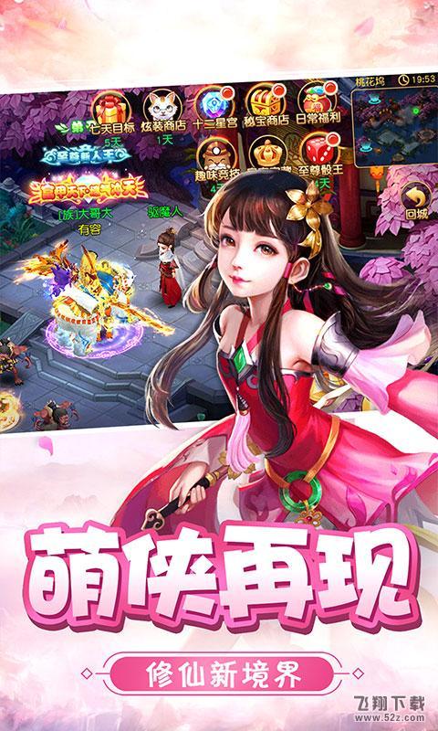 梦幻少侠V1.0.5.3 满V版_52z.com