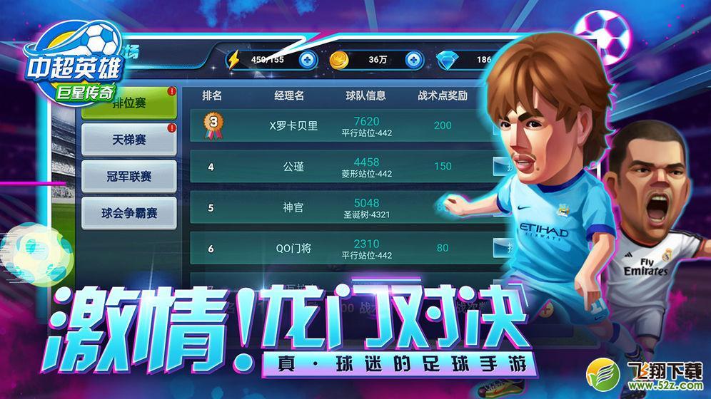 中超英雄V1.0 无限金币版_52z.com