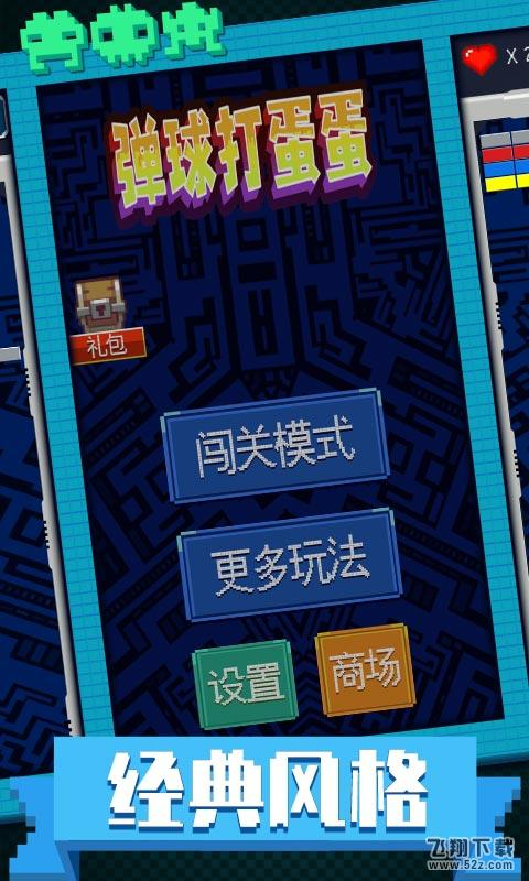 弹球打蛋蛋V1.1 安卓版_52z.com