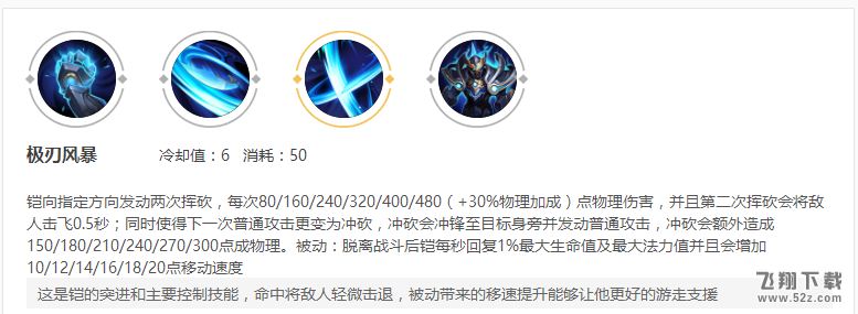 王者荣耀铠技能图鉴一览_52z.com