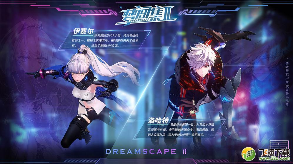梦间集2V1.0 安卓版_52z.com