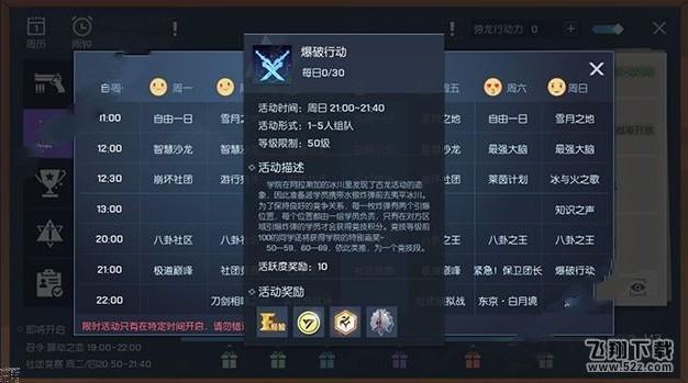 龙族幻想爆破行动玩法攻略