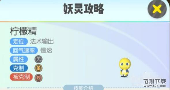 一起来捉妖柠檬精妖灵获取攻略_52z.com