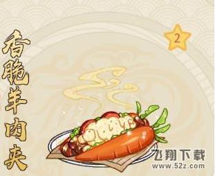 精灵食肆菜肴香脆羊肉夹制作配方一览_52z.com