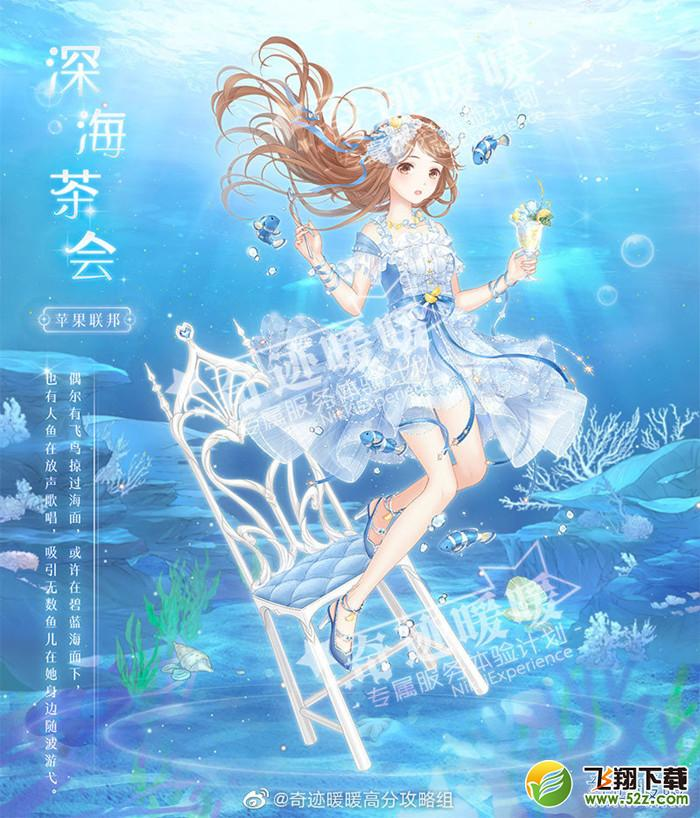奇迹暖暖深海茶会套装获取攻略_52z.com