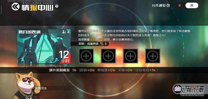王牌战士02情报文件需求条件一览_52z.com