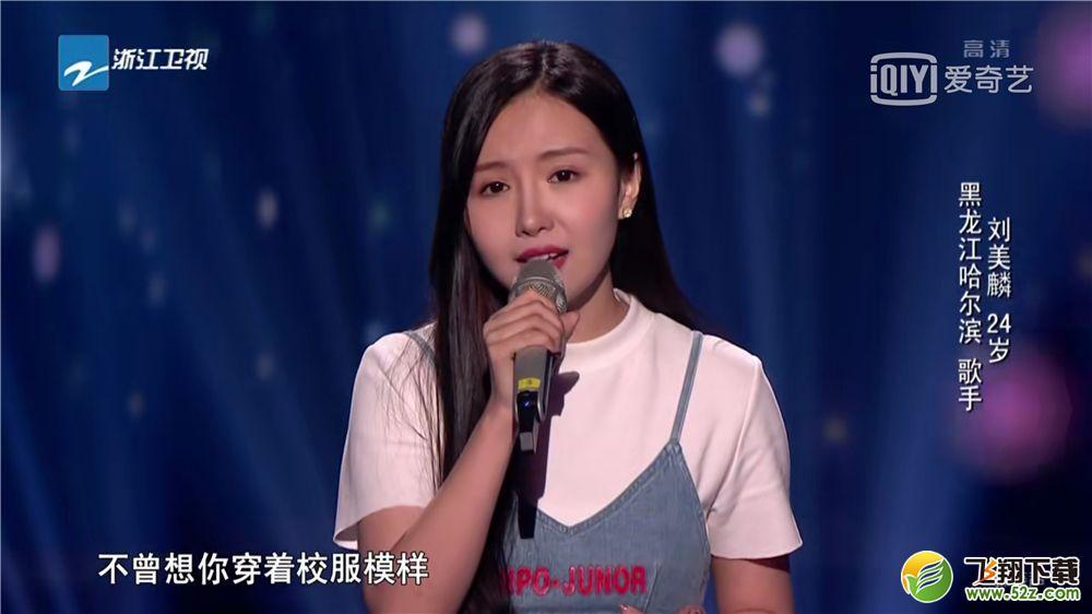 《中国好声音》2019刘美麟个人资料介绍_52z.com
