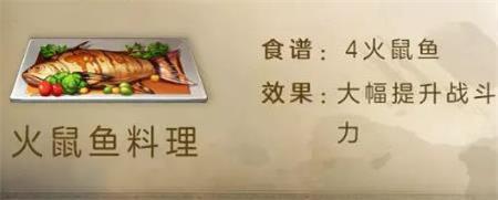 明日之后火鼠鱼料理食谱配方一览_52z.com