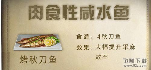 明日之后烤秋刀鱼食谱配方一览_52z.com