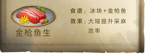 明日之后金枪鱼生食谱配方一览_52z.com