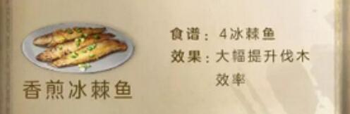 明日之后香煎冰棘鱼食谱配方一览_52z.com