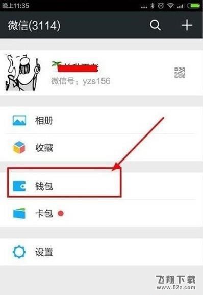vivo z5手机开启微信指纹支付方法教程