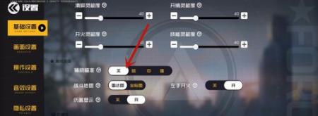 王牌战士辅助瞄准设置使用方法攻略_52z.com