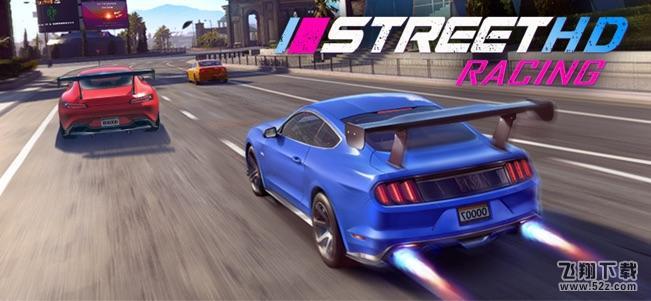 街头赛车HDV1.0 苹果版_52z.com