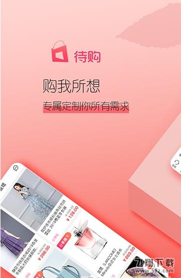 待购V1.2.0 安卓版_52z.com