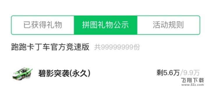 跑跑卡丁车手游碧影突袭获取攻略_52z.com
