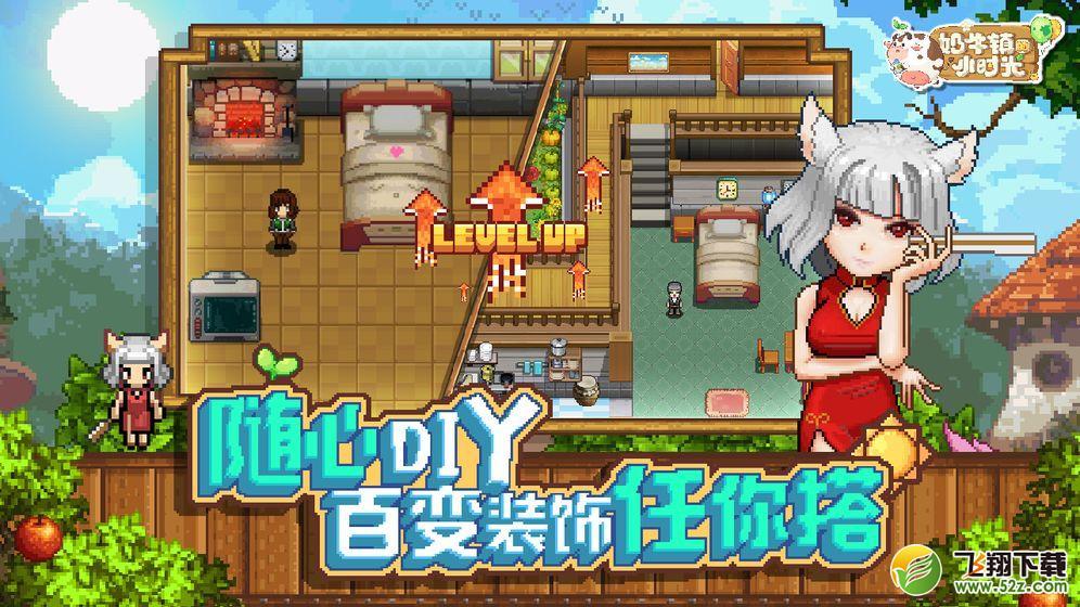 奶牛镇的小时光V1.0 苹果版_52z.com