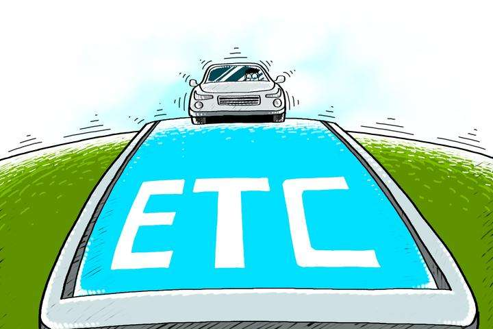 ETC服务平台上线是怎么回事 ETC服务平台上线是什么情况_52z.com