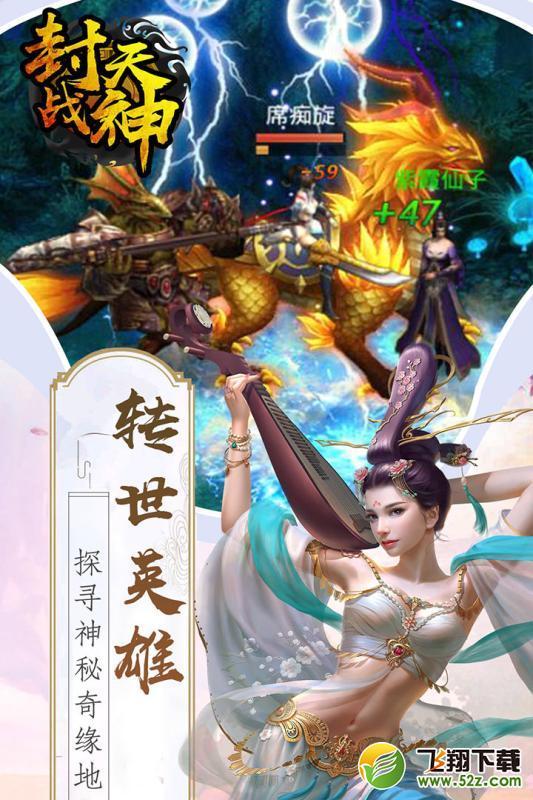 封天战神V1.1 安卓版_52z.com