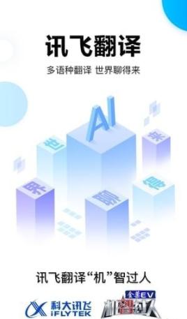 讯飞翻译机V1.0.0005 安卓版_52z.com