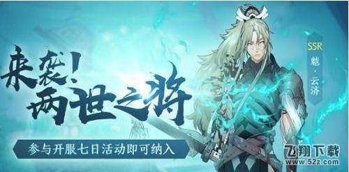 精灵食肆心愿祈福玩法攻略_52z.com